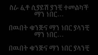 Girma Tefera - Man Neber Yalanchi ማን ነበር ያላንቺ (Amharic With Lyrics)