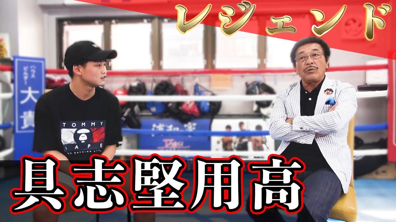 【WBA世界ライトフライ級王者同士】ついにあの具志堅用高さんと対談!