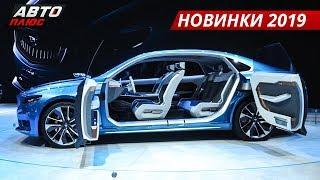 Обзор новинок Mercedes, Skoda, Audi, Chery, конкурентов Lada. Автосалон в Шанхае 2019 | Мотор-шоу