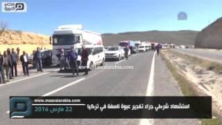 مصر العربية | استشهاد شرطي جراء تفجير عبوة ناسفة في تركيا