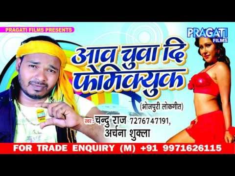 Aawa Chua Di Feviquick | Chandu Raj, Archana Sukala | Bhojpuri Audio Sogs 2017