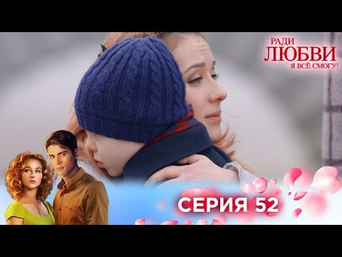 52 серия | Ради любви я все смогу