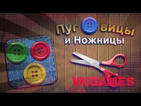 ВкGames #3 - Пуговицы и ножницы