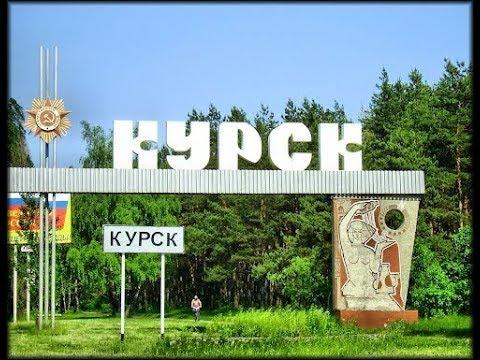 Курск. Едем в Курчатов