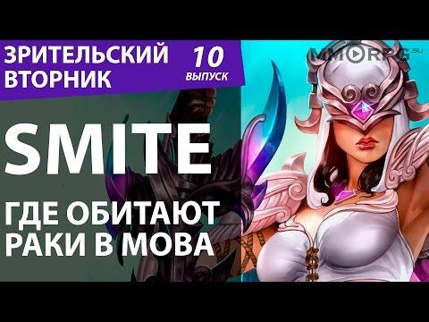 видео: smite. Где обитают раки в moba. Зрительский вторник №10