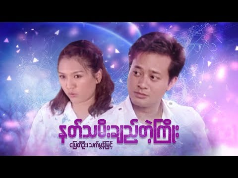 Myanmar Movie-Angel's Rope-Pyay Ti Oo, Thet Mon Myint