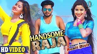 Handsome Raja | Ronit Dixit, Antara Singh Priyanka | Superhit Bhojpuri Song