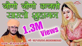 Jhino Jhino Kajro Saar Lyo  Suhagan \\ Krishna Bhajan \\ Gulab Nath ji Bhajan 2019