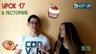 УРОК 17 - Ресторан - (Китайский язык для начинающих с носителем - KIT-UP)