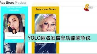 【科技一点通】 应用程序YOLO爆红引发热议