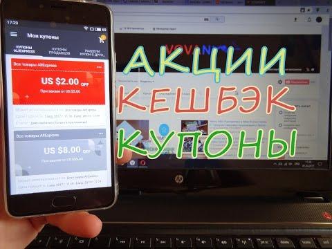 СКИДКИ АКЦИИ КУПОНЫ КЕШБЭК НА ALIEXPRESS С экономил 18$ КАК ЗАКАЗЫВАТЬ? Xiaomi Redmi 4X за 97$