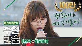 [DJ티비씨] 수현(Akmu Suhyun) - 한숨 ♬ #비긴어게인2 #DJ티비씨