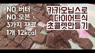 초간단 카카오닙스로 저칼로리 초콜릿 만들기! 초콜릿 먹…