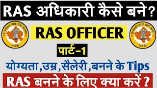 RAS ऑफिसर  कैसे बने | HOW TO BECOME A RAS OFFICER | HOW TO PREPARE FOR RAS EXAM || Part-1