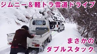 ジムニー&軽トラで雪の林道ツーリングしてたら・・・ダブルスタック  【スノーアタック】
