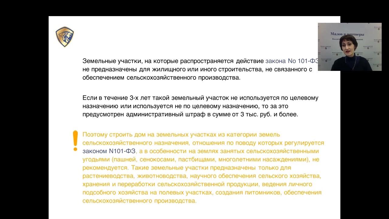 юридическая консультация по земельным вопросам московской области