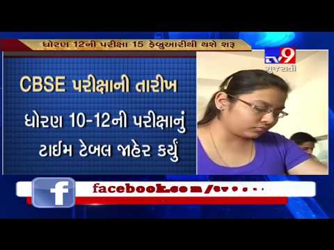Gujarat: Datesheet for examinations of Class 10th & 12th students of CBSE declared- Tv9