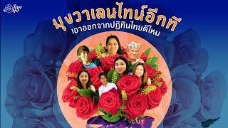 [ ไทยมุง ] มุงวันวาเลนไทน์อีกที เอาออกจากปฏิทินไทยดีมั้ย?