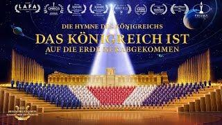 Gottes Reich auf Erden | Gospelchor Musik - Die Hymne des Königreichs: Das Königreich ist auf die Erde herabgekommen