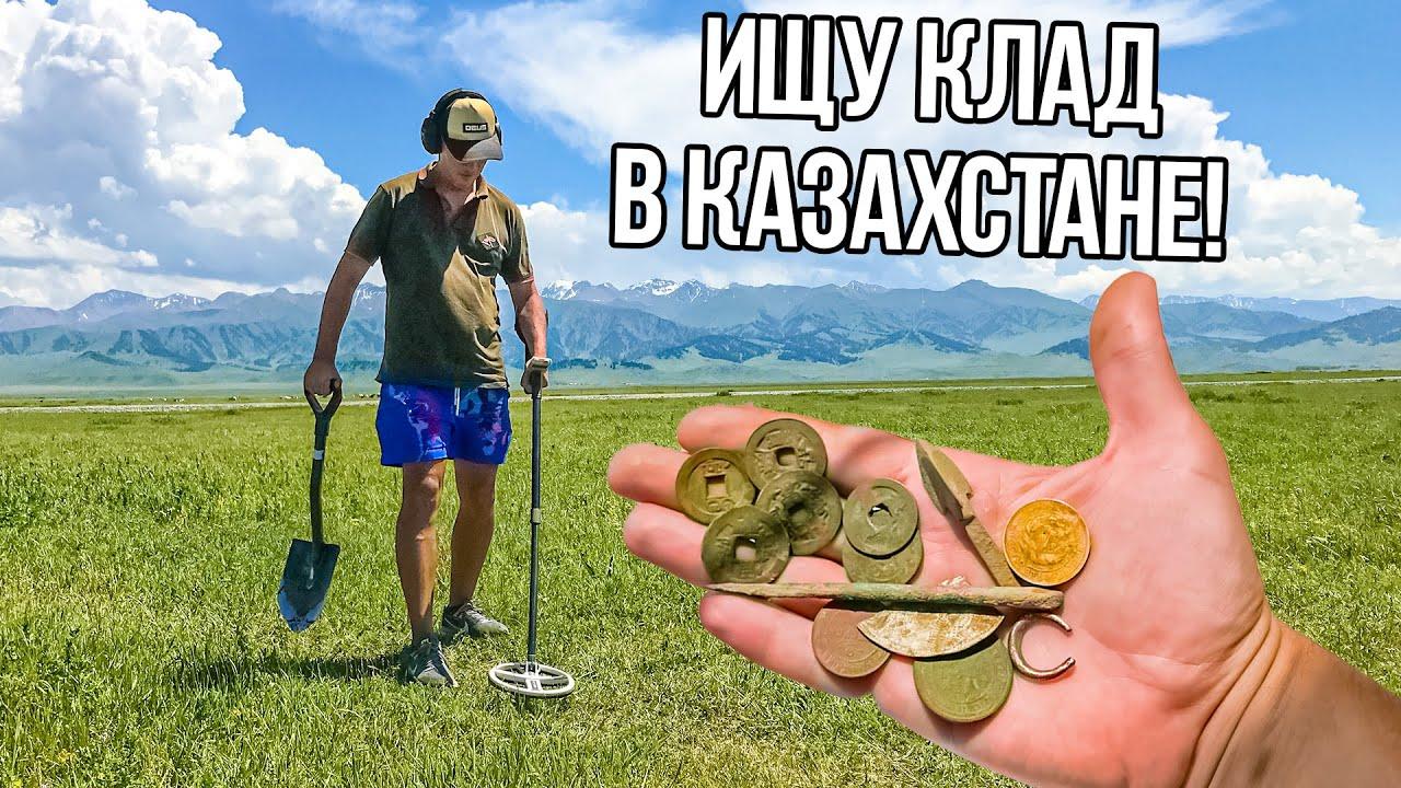 Казахстан -РАЙ для Кладоискателя! Скифы, древний Китай и Российская империя! Путешествия Копателя