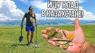 Казахстан -РАЙ для Кладоискателя Скифы древний Китай и Российская империя Путешествия Копателя