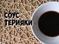 Поделки - Соус Терияки | Терияки в домашних условиях