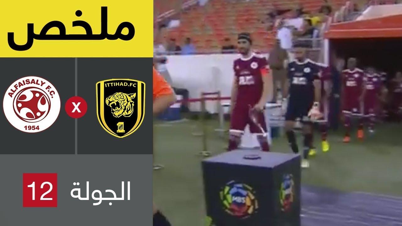 ملخص مباراة الاتحاد والفيصلي في الجولة 12 من دوري كاس الأمير محمد بن سلمان للمحترفين
