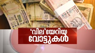 News Hour 26/04/16 Asianet News Channel