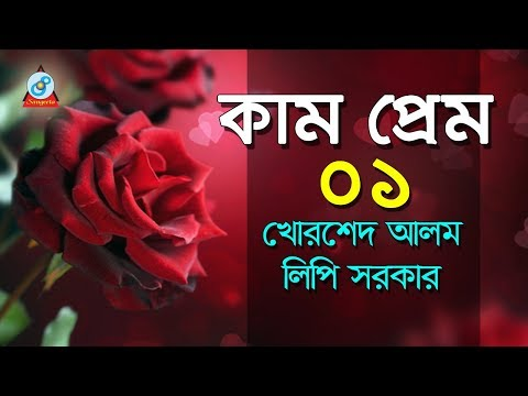 Kam Prem - 1   কাম ও প্রেম   Khorshed Alom & Lipi Sarkar   Pala Gaan