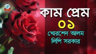 Kam Prem - 1 | কাম ও প্রেম | Khorshed Alom & Lipi Sarkar | Pala Gaan