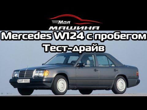 Mercedes W124 с пробегом - Тест драйв, обзор