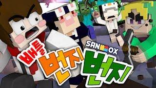 떨어지면 사망!! 꿀잼 좀비 모드, 크리퍼 모드 ㅋㅋ  Minecraft - Makers Punch 2 -
