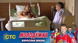 Жданов хочет компенсации | Молодежка | Взрослая жизнь