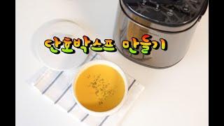 단호박크림스프 만들기 해피콜 이지유 죽제조기