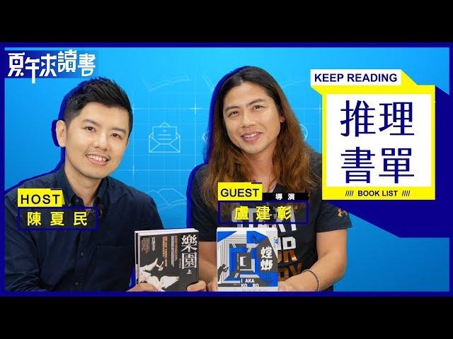 ﹝推理書單﹞盧建彰|Keep reading・夏午來讀書