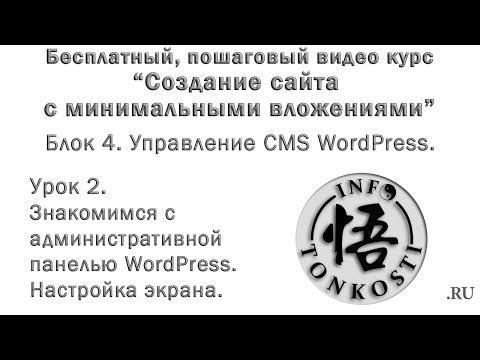 Настройки экрана в wordpress