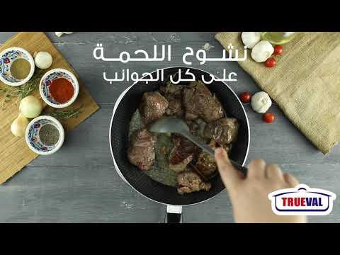 طاجن اللحم  بالباف بيستري