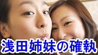浅田舞さんが妹の浅田真央さんとの確執を全部語る!すべては母の一言か...