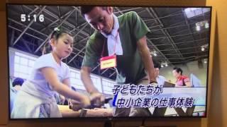 アシタカ総建(株)こどもおしごと体験