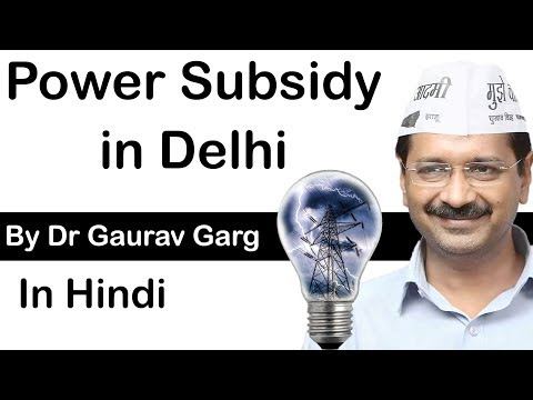 Power subsidy in Delhi by Arvind Kejriwal - What are its pros and cons of this move? #UPSC #IAS
