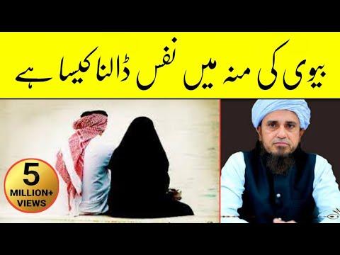 Download Biwi Ke Munh Mein Nafs Dalna Kaisa Hai ? | Mufti Tariq Masood Sb