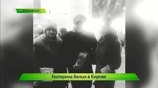 """Жена Никиты Белых в Кирове. 27.11.2017. ИК """"Город"""""""