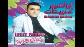 إبراهيم صبيحات - مبارك يا أهل العريس - ألبوم ليلة فرح