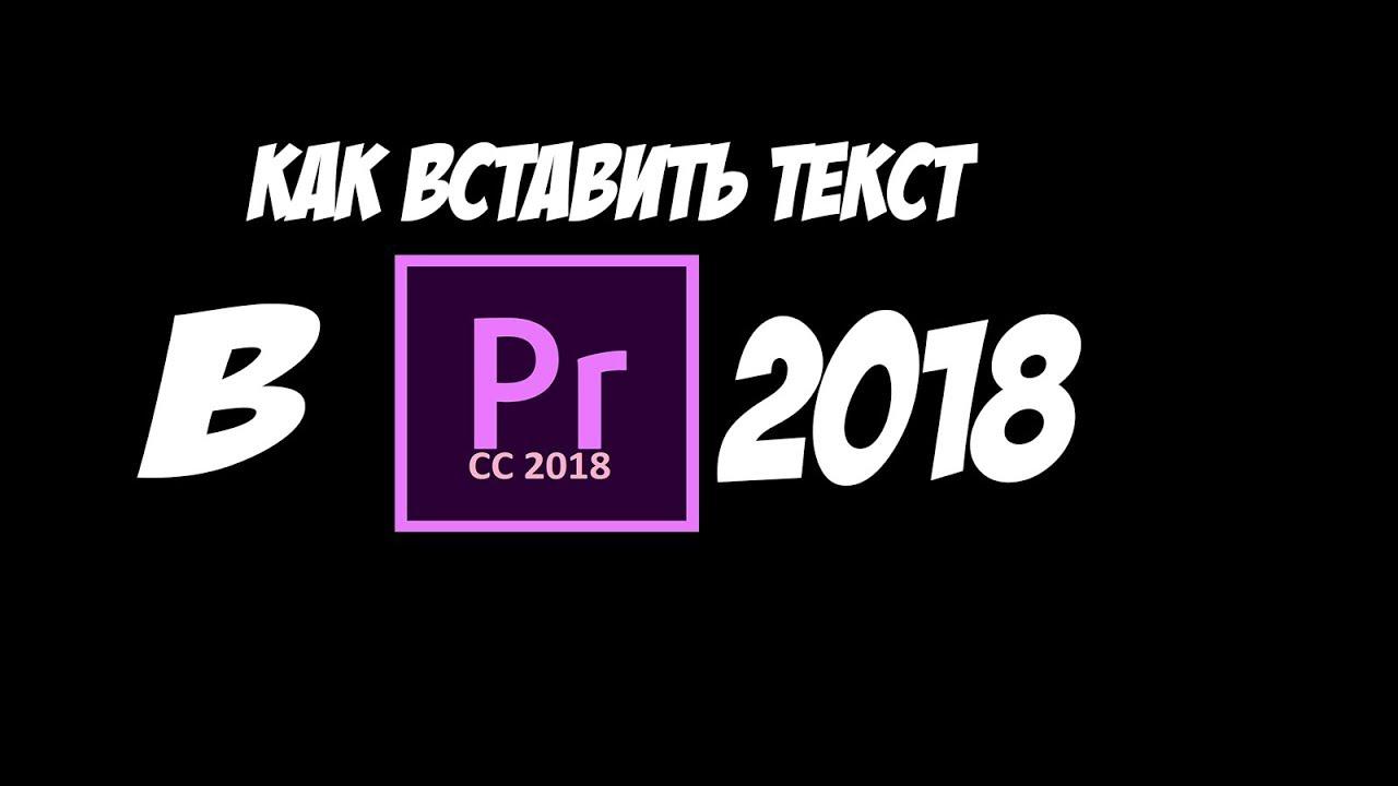 КАК ВСТАВИТЬ ТЕКСТ В Adobe Premiere Pro 2018 - YouTube