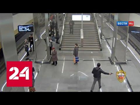 Приезжий открыл стрельбу на станции московского метро - Россия 24