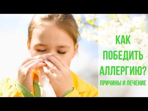 Как победить аллергию. Причины и лечение 1