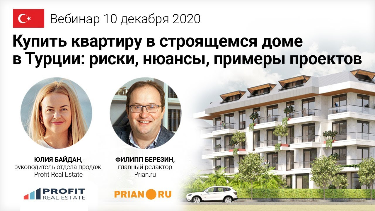 В вторичку квартиру купить турции дом в словении