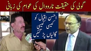 Narowal Public Exposed Ahsan Iqbal Attack | Jamhoor | Neo News