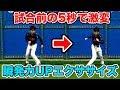 打球への反応が良くなる!試合前に5秒でできるエクササイズ!