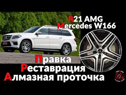 Отзыв клиента, Реставрация, Покраска и Алмазная проточка диски Mercedes R21 AMG W166, станок с ЧПУ